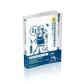 警察勤務重點速讀秘笈(5版)(警察特考)1G312