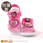 女童鞋 台灣製迪士尼冰雪奇緣授權正版閃燈涼鞋 電燈鞋 魔法Baby