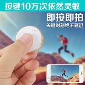 自拍遙控器遙控器手機自拍遙控器無線美圖激萌快手視頻錄像蘋果安卓 【時髦新品】
