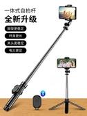 手機支架 通用型自拍桿無線藍芽帶遙控三腳架一體式三角支架子【全館免運】