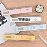 創意尺子計算器便攜多功能計算機直尺兩用學生尺子辦公計算器韓國 時尚芭莎鞋櫃
