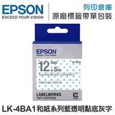 EPSON C53S654433 LK-4BA1 和紙系列粉藍透明點底灰字標籤帶(寬度12mm) /適用 LW-200KT/LW-220DK/LW-400/LW-Z900