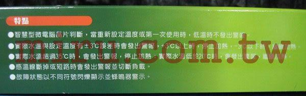 【西高地水族坊】中藍微電腦控溫器 CS060