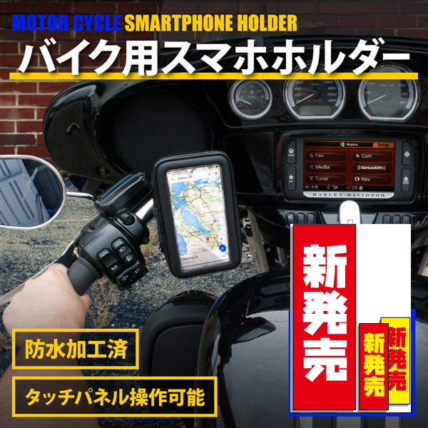 garmin 2465t 2465 gp125 CUXi Limi 115 ray smax山葉改裝支架車架摩托車手機座