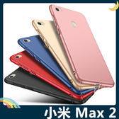 Xiaomi 小米 Max 2 好色系列裸機殼 PC軟硬殼 類金屬 絲柔觸感 360度全包款 保護套 手機套 手機殼