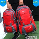 旅行包男80升新品超大容量戶外登山包雙肩包女旅游行李包徒步背包 名購居家