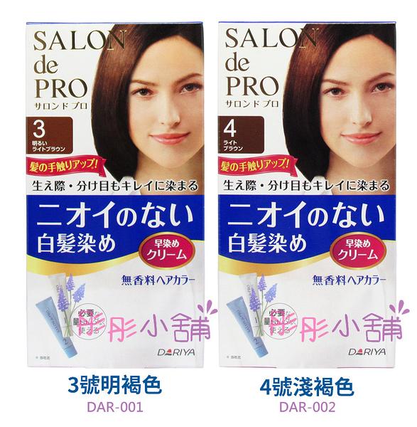 DARIYA 塔莉雅 Salon de Pro 沙龍級染髮劑-白髮染 無味型 日本原裝【彤彤小舖】