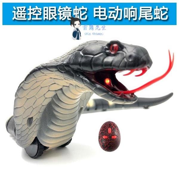 恶搞玩具 仿真眼鏡蛇電動響尾蛇遙控蟒蛇水蛇會動毒蛇咬手嚇人整蠱惡搞玩具 交換禮物