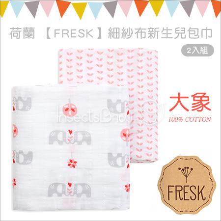 ✿蟲寶寶✿【荷蘭Fresk】彌月精品 細紗布新生兒包巾2入禮盒裝 - 大象