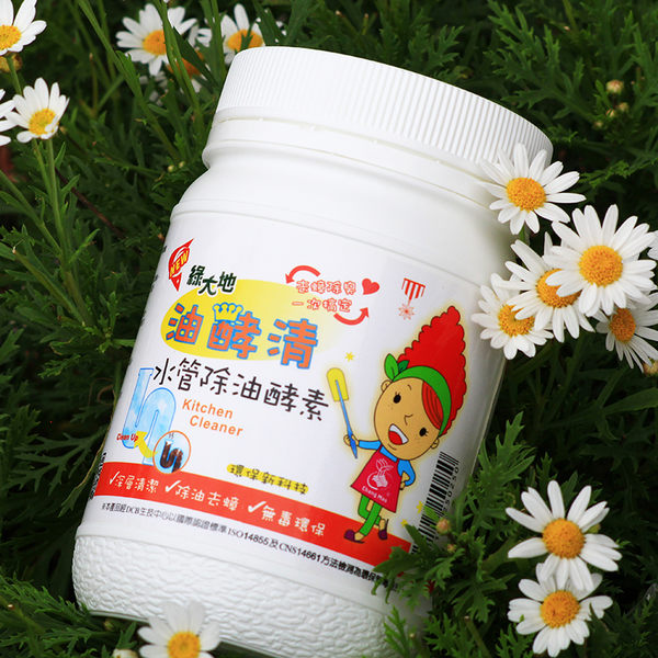 《綠大地油酵清》水管除油酵素-250克/罐【清潔酵素,預防水管阻塞、除臭、除油】