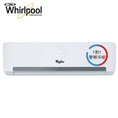 [Whirlpool 惠而浦]12~15坪 變頻一對一冷暖氣空調 WAO-FT72VC/WAI-FT72VC