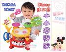 麗嬰兒童玩具館~TAKARA TOMY-Disney迪士尼 小小演奏家.寶寶音感學習.歡樂成長兒童玩具