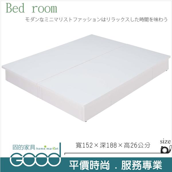 《固的家具GOOD》45-2-AC 純白5尺置物床底(S-067-1)【雙北市含搬運組裝】