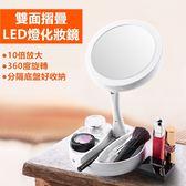 MY FOLDAWAY 化妝鏡 LED燈化妝鏡 雙面鏡子 補光放大一次搞定 立鏡 梳妝鏡 桌鏡【RS853】