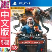 PS4 巫師 3 血與酒(中文版)