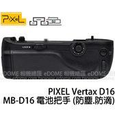 PIXEL 品色 Vertax D16 同 MB-D16 電池把手 (6期0利率 免運 開年公司貨) NIKON D750 專用 垂直把手 防塵 防滴