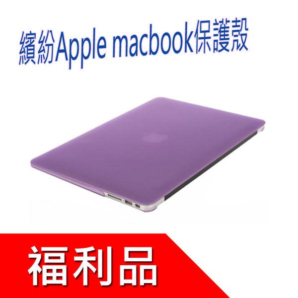 福利品 繽紛Apple macbook Air 13吋/ pro retina 13吋/pro 13吋 保護殼