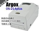 立象 Argox OS-214plus 條碼機 標籤機 貼紙機 吊牌機(熱感式&熱轉式 兩用)
