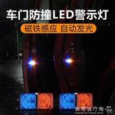 汽車LED感應警示車門安全防撞防追尾開門迎賓燈爆閃燈免接線改裝   『歐韓流行館』