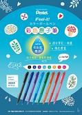 【奇奇文具】飛龍牌Pentel BX417 IFeel-it! 0.7mm 輕油性自動原子筆 (1盒12支)