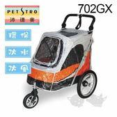 [寵樂子]《Petstro沛德奧》 寵物推車-專用防護雨罩/推車雨衣 (701GX / 702GX)
