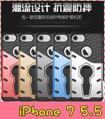 【萌萌噠】iPhone 7 Plus (5.5吋)  新款變形金剛 三防盔甲保護殼 360度旋轉支架 全包手機殼 手機套
