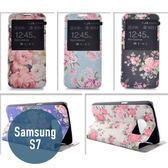 SAMSUNG 三星 S7 彩繪花朵皮套 側翻皮套 手機套 保護套 手機殼 保護套 可愛 皮套