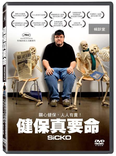 健保真要命 DVD(購潮8)