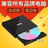 外置光驅 筆記本電腦臺式機通用DVDCD移動usb外接光驅盒【快速出貨】