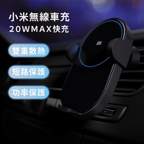 小米無線車充 夾臂式車充 無線充電 感應式電動夾臂 單手完成一切操作