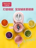 研磨機 迷你兒童輔食機多功能蒸煮攪拌一體輔食料理機小型研磨器工具 星隕閣