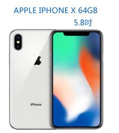 *現貨供應*IPX 64G 5.8吋  / Apple iPhone X 64GB 雙鏡頭 IP67 防水防塵 Face ID 臉部解鎖  【3G3G手機網】