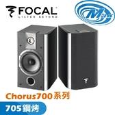 《麥士音響》 FOCAL Chorus700系列 705 鋼烤