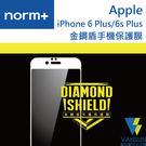【norm+】Apple iPhone 6/6s  金鋼盾手機保護膜【葳訊數位生活館】