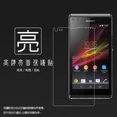 ◆亮面螢幕保護貼 Sony Xperia L S36H C2105 保護貼 亮貼 亮面貼 保護膜
