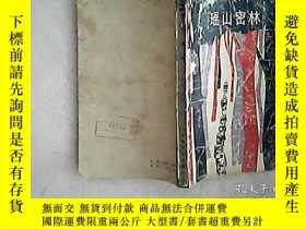 二手書博民逛書店瑤山密林罕見424Y22240 張照 《上海文學》出版社 出版1