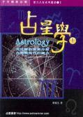 (二手書)占星學(上)