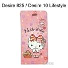 Hello Kitty 彩繪皮套 [野餐] Desire 825 / Desire 10 Lifestyle【三麗鷗正版授權】