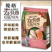 補貨中//《48HR快速出貨》*KING*優格TOMA-PRO天然零穀食譜ZERO GRAIN鮭魚 敏感配方》無穀貓糧2.5磅