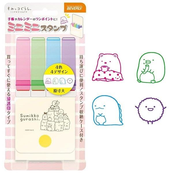 【角落生物 印章組】角落生物 浸潤透 印章組 4入 A款 日本製 該該貝比日本精品
