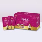 紫金媽咪茶6盒組