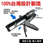 CG-NT818 台灣製 ORX專利 無推桿矽利康槍 填縫膠槍 打糊槍 矽力康槍 silicone槍