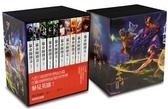 (二手書)獵命師傳奇套書【卷十一~二十】書盒典藏版