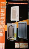 Guardian LED 緊急 停電 照明燈 戶外 TG-N108-36  TG-N108 消防認證