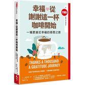 幸福,從謝謝這一杯咖啡開始:一場更接近幸福的感恩之旅(TED Books系列)