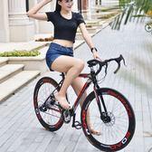 公路自行車賽車21速破風變速彎把雙碟剎男女單車學生車肌肉  酷男精品館