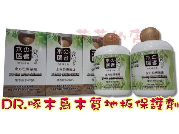 【DR.啄木鳥】木質地板臘/地板蠟/保護劑/亮光臘/不滑不黏膩二瓶特價/1288元含運台灣製造