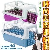 【🐱🐶培菓寵物48H出貨🐰🐹】義大利ferplast富寶》雅士時尚天窗寵物運輸籠-10型