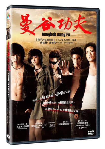 曼谷功夫 DVD  (購潮8)