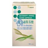 愛妥適 胺基酸膠囊 180粒/罐◆德瑞健康家◆